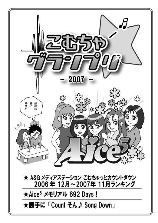 comcha2007.jpg